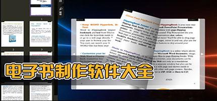 电子书制作软件