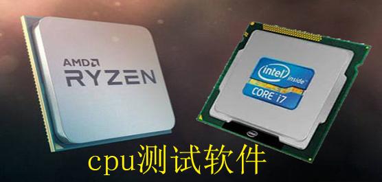CPU测试软件-[<a href=/zhuantiheji/pcruanjian/>pc软件合集</a>]