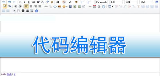 代码编辑器-[<a href=/zhuantiheji/pcruanjian/>pc软件合集</a>]