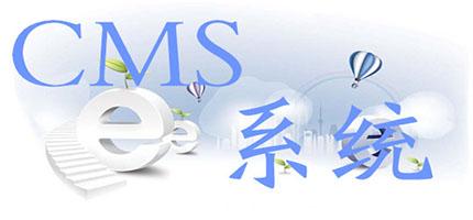 CMS系统-[<a href=/zhuantiheji/pcruanjian/>pc软件合集</a>]