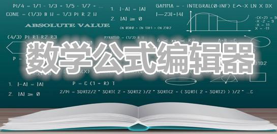 数学公式编辑器合集