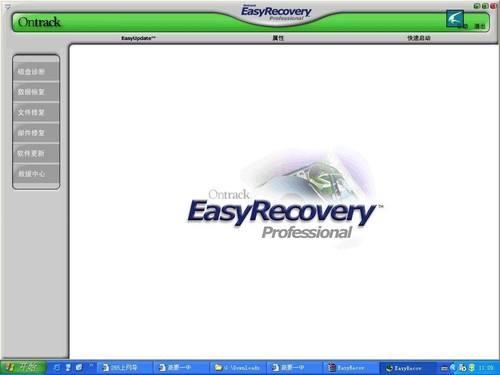 easyrecovery pro合集
