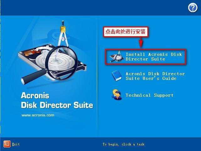 Acronis Disk Director Suite合集
