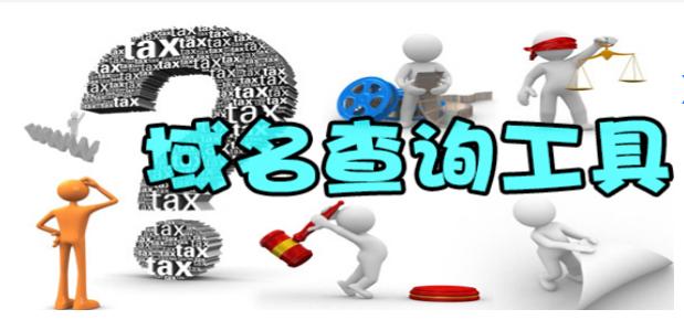 域名查询软件合集
