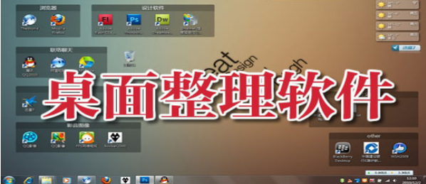 桌面整理软件合集