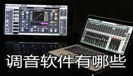 调音软件有哪些