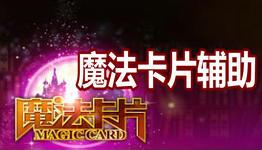 魔法卡片辅助