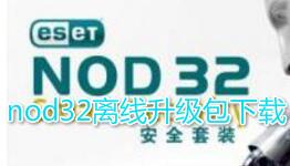 nod32离线升级包下载