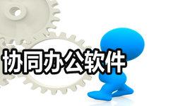 协同办公软件