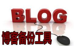博客备份工具