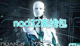 nod32离线包