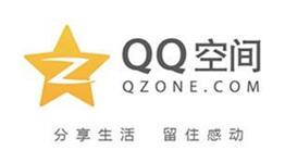 QQ空间访问量在线刷