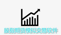 股指期货模拟交易软件