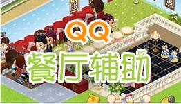 qq餐厅辅助