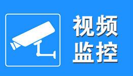 免费视频监控软件