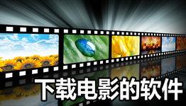 下载电影的软件