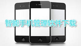 智能手机管理软件下载