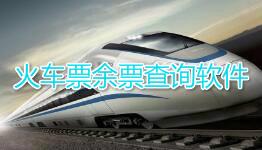 火车票余票查询软件