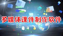 多媒体课件制作软件