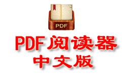 PDF阅读器下载中文版