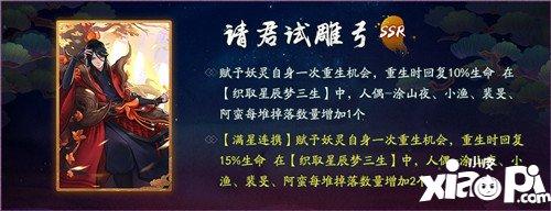 神都夜行录11月8日维护更新 双十一活动来袭