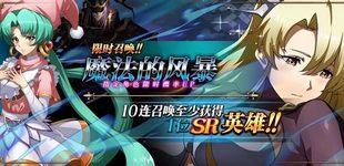 梦幻模拟战手游11月22日版本更新前瞻 迎接爱与魔法的风暴