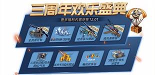 cf手游三周年欢乐盛典即将开启 12月1日全面启动