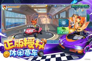 《疯狂动物城:赛车嘉年华》今日全平台上线