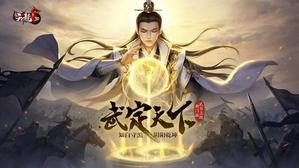 《天龙3D》新职业武当11月27日上线