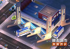 《模拟城市:我是市长》城市运输赛季即将开启