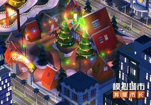 狂欢圣诞!《模拟城市:我是市长》推出圣诞建筑