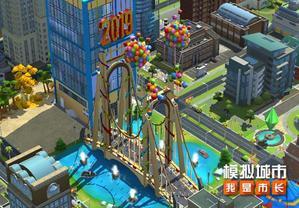 《模拟城市:我是市长》新年建筑抢先看