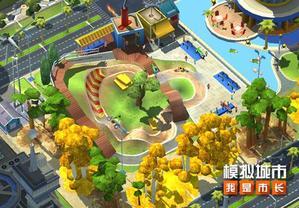 《模拟城市:我是市长》为城市建造立体交通网