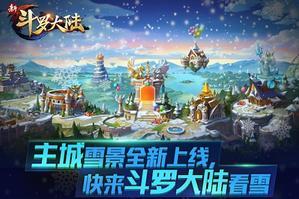 《新斗罗大陆》年末豪华版今日上线 主城雪景全新来袭-手游新闻