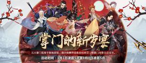 《剑网3:指尖江湖》手游火爆开启中 元旦饕餮模式正式开启-手游新闻
