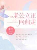 """席牧白盛安安小说大结局老公立正向前走章节-安卓资讯"""" title="""