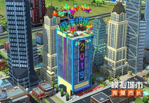 《模拟城市:我是市长》周年庆建筑曝光!-手游新闻