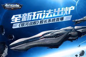 舰长首曝 《银河战舰》月球新版本今日开测-手游新闻