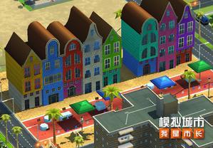 《模拟城市:我是市长》为女神建造梦幻童话小镇