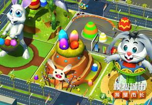 《模拟城市:我是市长》春季假日版本获苹果Appstore推荐!