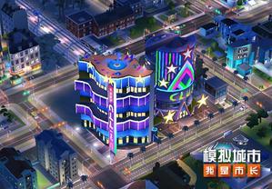 《模拟城市:我是市长》为不夜城献上缤纷俱乐部