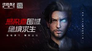 """感染者围城,惊悚来袭!《终结者2》生化演习版本今日上线-手游新闻"""" title="""