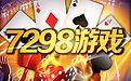 7298棋牌